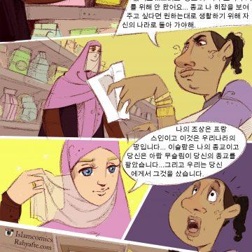 나는 무슬림이 된 것을 자랑스럽게 생각한다.
