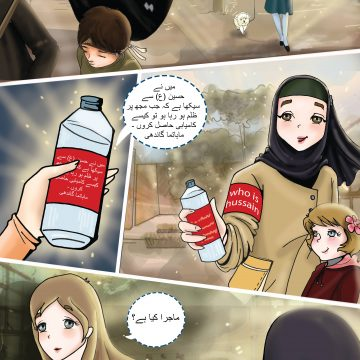 حسین (ع ) کون ہیں؟